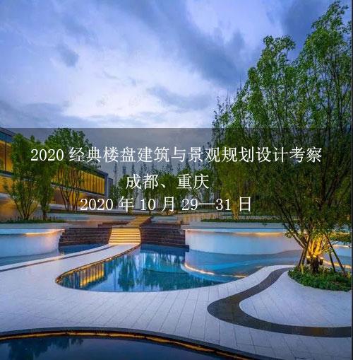 2020年10月29—31日经典楼盘建筑与景观规划设计考察(成都、重庆
