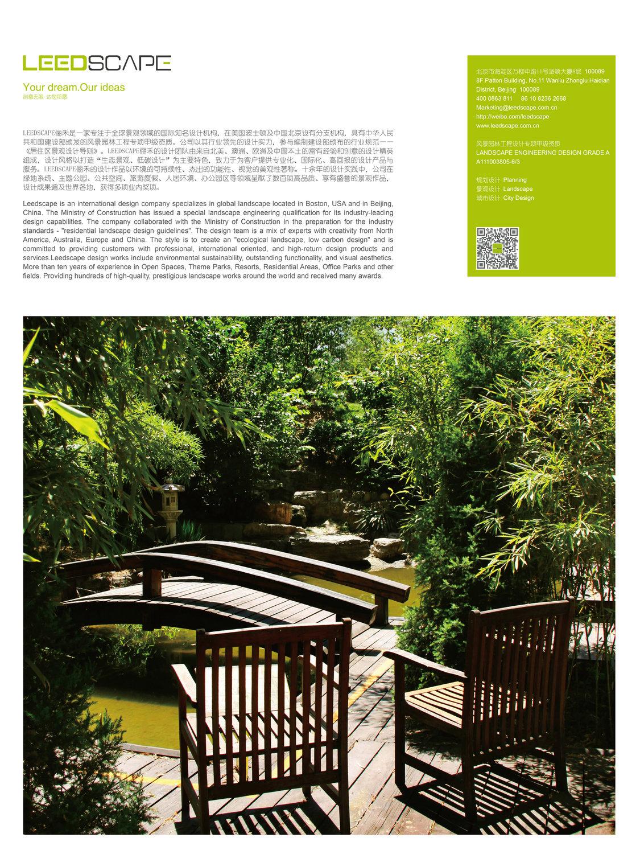 <b>美国俪禾景观规划设计有限公司</b>