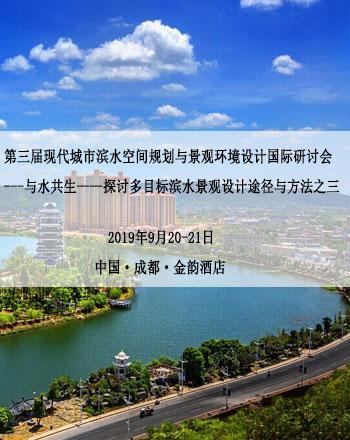 第三届现代城市滨水空间规划与景观环境设计国际研讨会