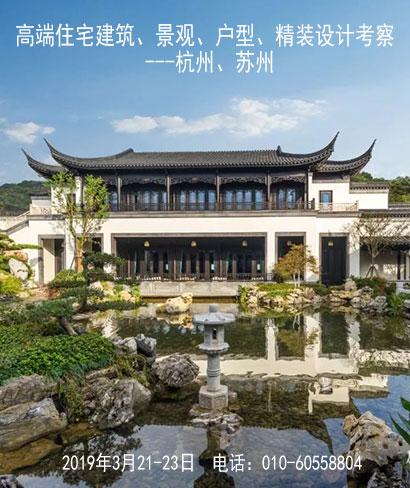 高端住宅建筑、景观、户型、精装设计考察--杭州、苏州