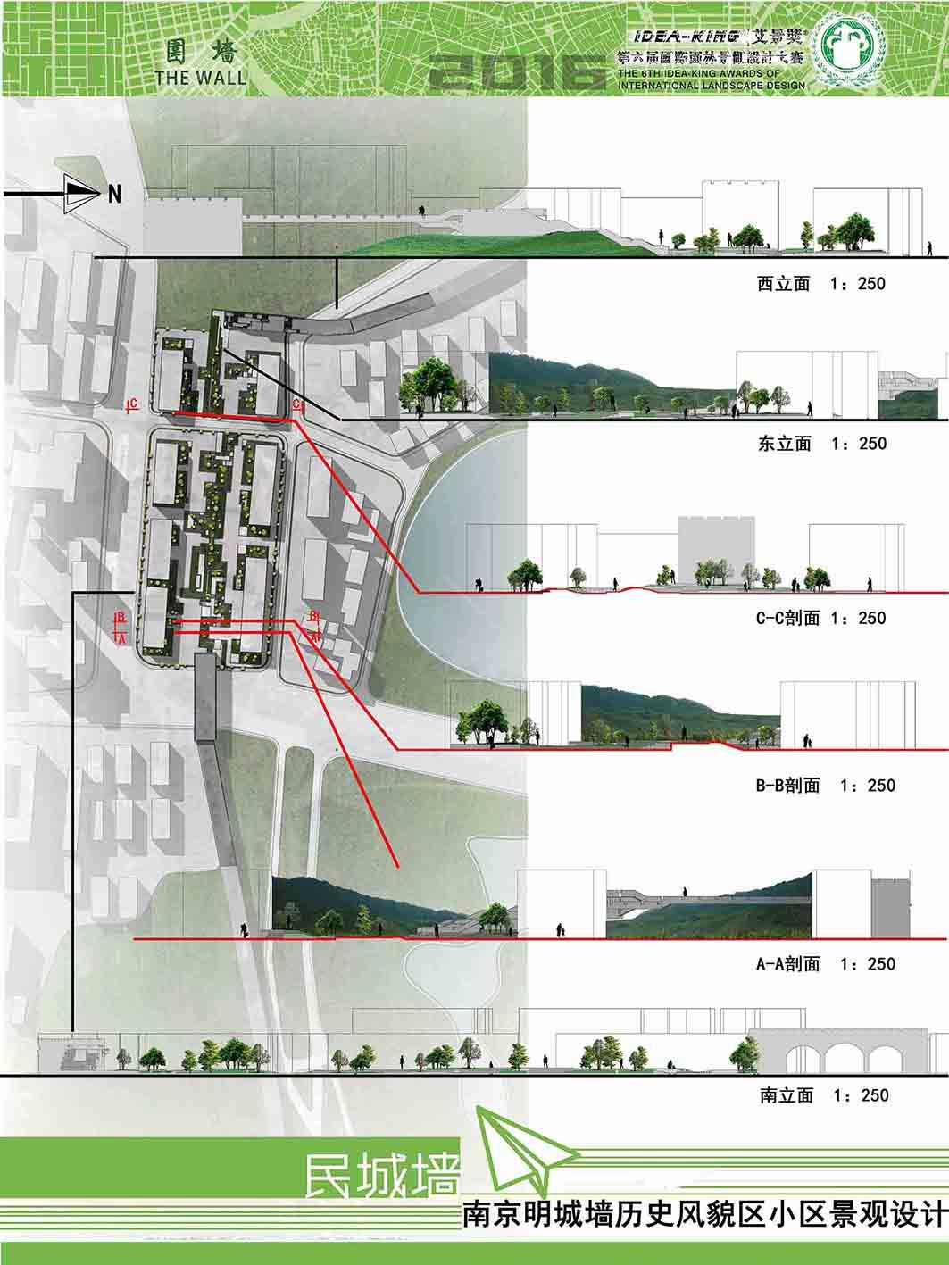 民城墙•南京明城墙历史风貌区小区景观设计