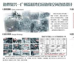 边界复兴--广州荔枝湾公园边缘空间改造设计
