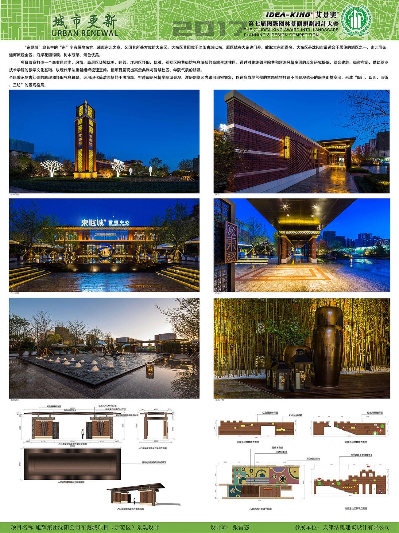 <b>旭辉集团沈阳公司东樾城项目(示范区)景观设计</b>
