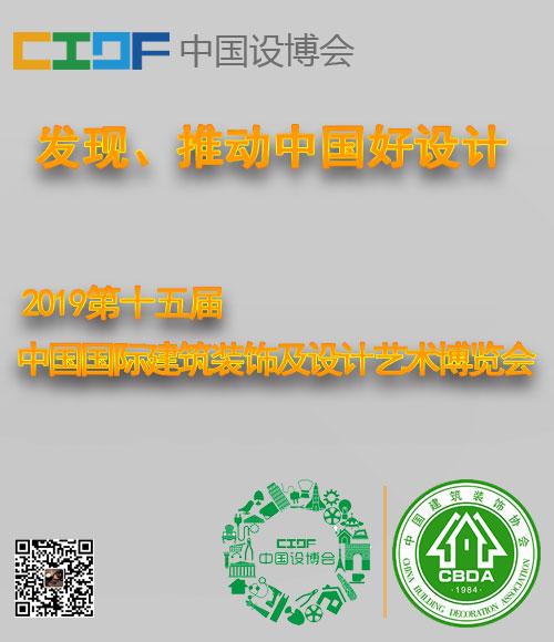 2019年第十五届中国国际建筑装饰及设计艺术博览会