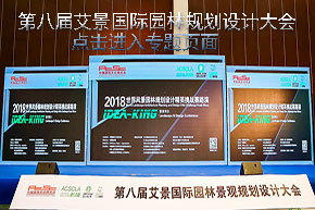 2018艾景国际园林景观规划设计大会(艾景奖)