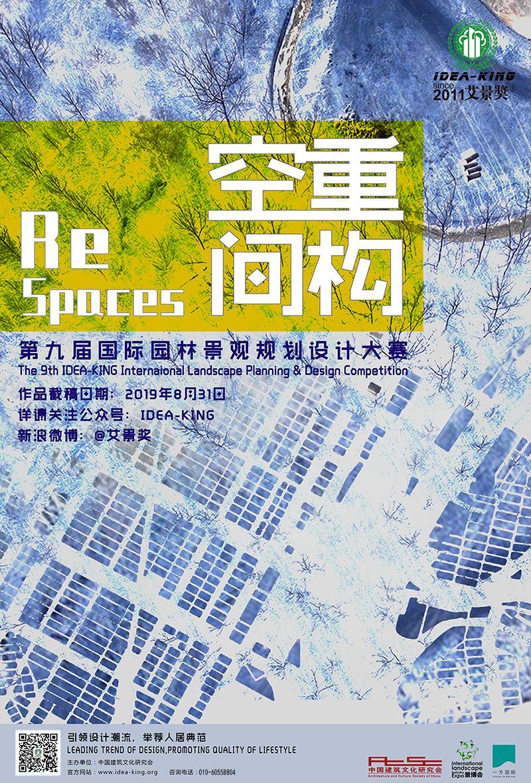 <font color='#FF0000'>2019第九届艾景奖国际景观规划设计竞赛通知(专业组)</font>