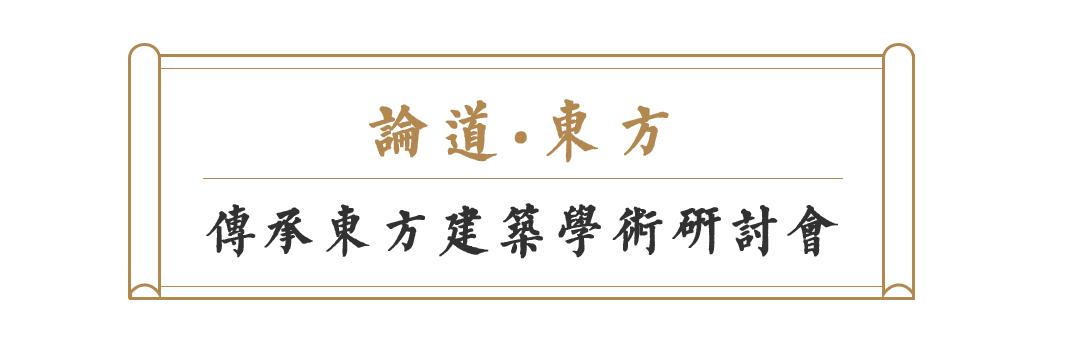"""""""东方人居杯""""方圆东方的院子建筑设计竞赛正式启动"""