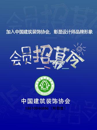 中国建筑装饰协会会员招募