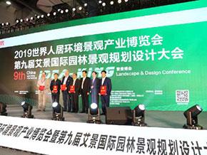 2019艾景国际园林景观规划设计大会(艾景奖)专