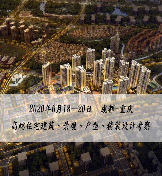 2020年6月成都、重庆--高端住宅建筑、景观、户型、精装设计考察