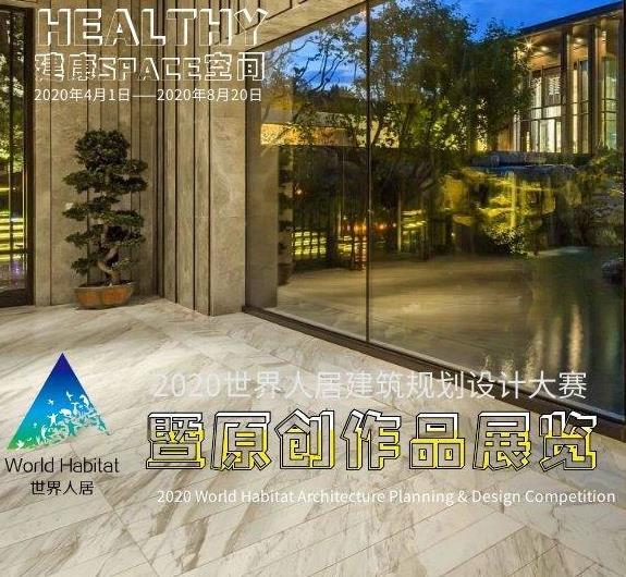 """""""健康空间""""2020世界人居建筑规划设计方案竞赛"""