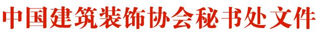 中国建筑装饰协会文件