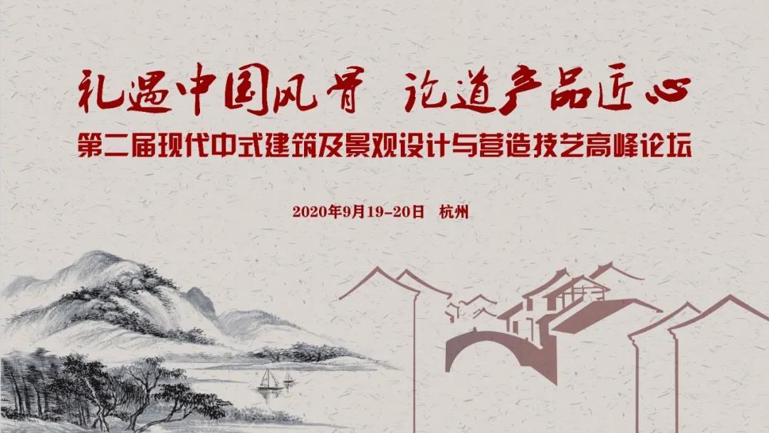 第二届现代中式建筑及景观设计与营造技艺高峰论坛