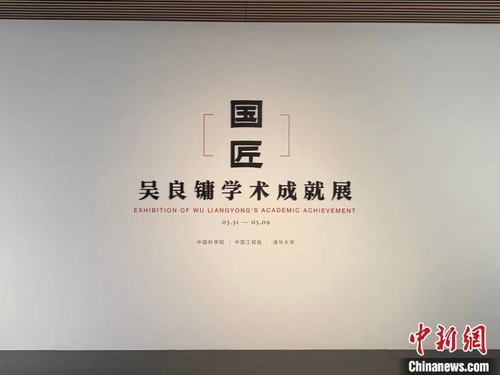 """""""国匠:吴良镛学术成就展""""在清华大学开幕"""