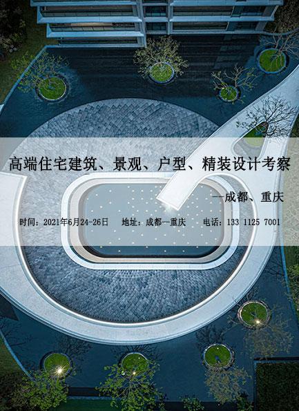 成都、重庆--高端住宅建筑、景观、户型、精装设计考察