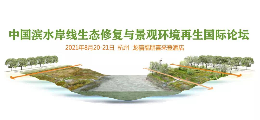 中国滨水岸线生态修复与景观环境再生国际论坛通知