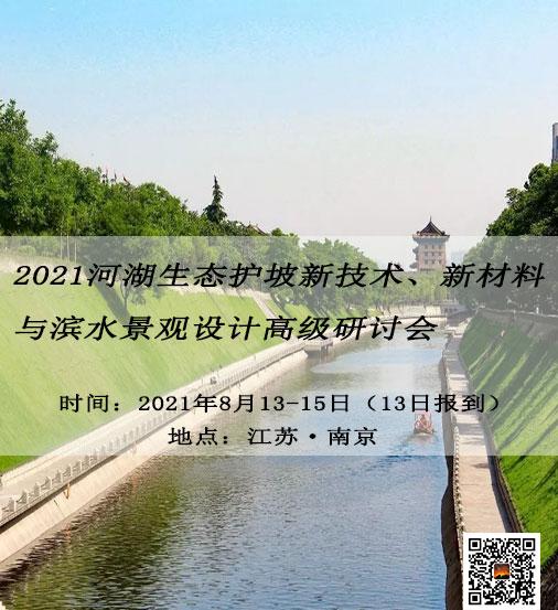 2021河湖生态护坡新技术、新材料与滨水景观设计高级研讨会