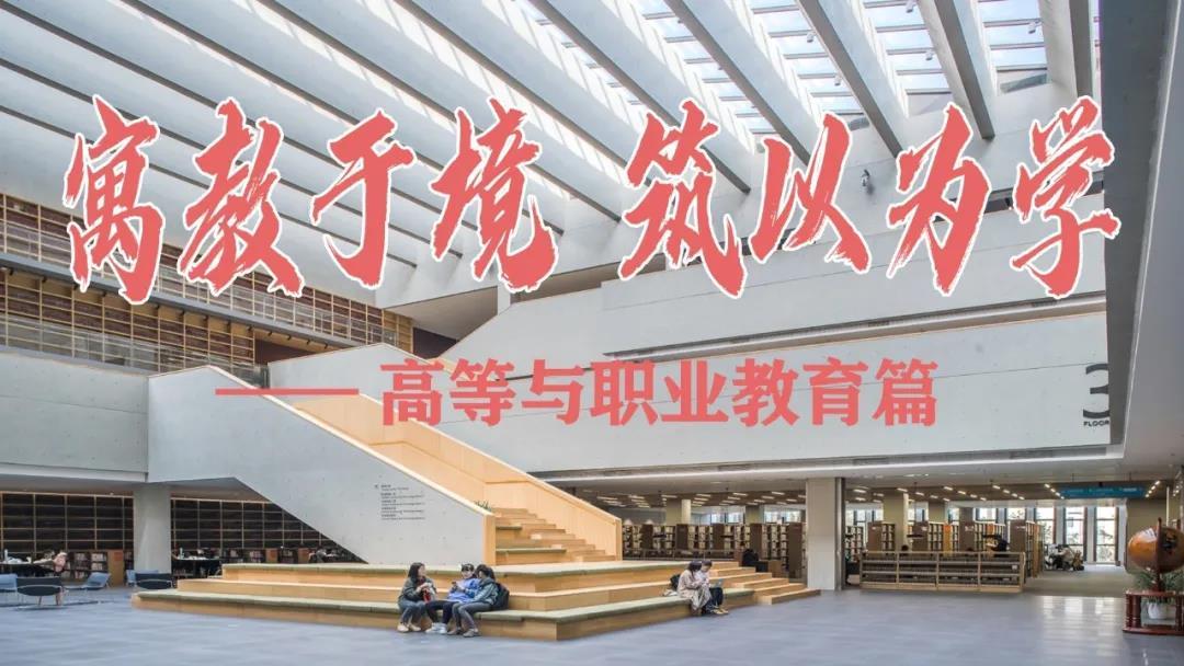 关于举办〖首届现代高等及职业教育校园 建筑规划与设计国际研